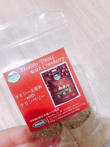 【チンチラのおやつ】ハート型の牧草が可愛い。クランベリー味のチモシーをあげてみた。