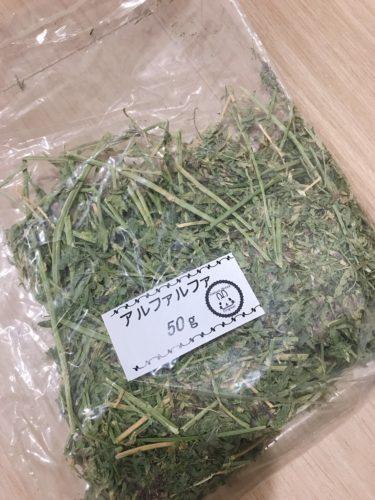 【牧草】うさぎの牧草ネイチャーブリードさんの牧草をあげてみた。